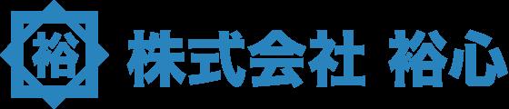 株式会社裕心ロゴ